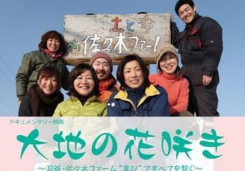 上映会:『大地の花咲き』12月13日(日)