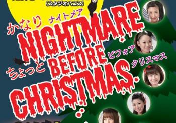 公演:『かなりナイトメア・ちょっとビフォア・クリスマス』12月4日(金) 5日(土) 6日(日)